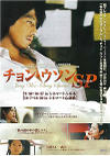 Movie_20060904_jung_sp