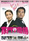 Movie_20060919_kamon_1